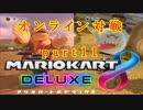 【実況】マリオカート8DELUXEをやりまSHOW オンライン対戦 part11