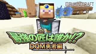 【日刊Minecraft】最強の匠は誰か!?DQM勇者編 限界突破第1章【4人実況】