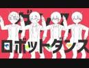 【学生4体で】ダンスロボットダンスを歌う【看板ロデオ】