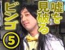 第54位:娯楽創造実験ラボラトリ #005「嘘つきBINGO!」 thumbnail