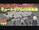 【Minecraft】Greg5uチュートリアル&攻略動画Part01【紲星あかり】