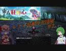 【東方紅輝心】ここから始まるレミィ先輩の大冒険!?#2