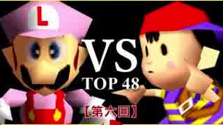 【第六回】64スマブラCPUトナメ実況【一回戦第十六試合】