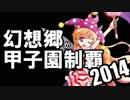 【ゆっくり実況】幻想郷が甲子園制覇!2014 part17【栄冠ナイン】