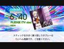 【DTX】PLEDGE / ASCA【グランクレスト戦記】