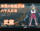 【WoWs】清霜の戦艦訓練 六十九日目 武蔵
