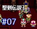#07【聖剣伝説3】ちょっと希望を担いでくる【実況プレイ】