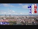 第17位:みっくりフランス美食旅Part28~腹ごなし~ thumbnail