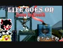 【Life Goes On】ゆっくりと屍を乗り越えたい#11【ゆっくり実況プレイ】