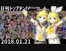 日刊トップテン!VOCALOID&something【日刊ぼかさん2018.01.21】