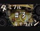 【FFCC】タミフルカバディR-EX タミフルキャラバン #3