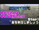 【Minecraft】ゆかりさんはキャンプがしたい Step1