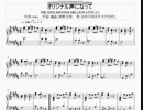 【ミリオンライブ】オリジナル声になって をピアノアレンジしてみた