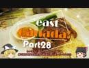 【ゆっくり】東カナダ一人旅 Part28 ラストフライト