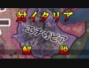 【対イタリア】エチオピアの逆襲【解説】