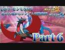 【ポケモンUSM】北の大地からシングル対戦動画 Part6