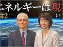 【エネルギーは現在 #2】激変する世界のエネルギー資源事情~50年後の日本はどうする?[H30/1/22]