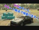 【The Crew】つづみちゃん、クレート輸送で頑張ります!【CeVIO】