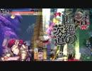 w特技は草を生やすことですw 草39本目 vs 白雪姫 【CR25】ドルミール
