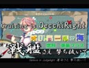 【艦これ替え歌】LEVEL99-DecchiRight-【LEVEL5-Judgelight-】