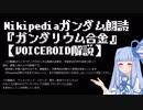Wikipediaガンダム記事朗読『ガンダリウム合金』【VOICEROID解説】