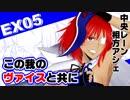 解説付【EX05】この我のヴァイスと共に Vol.08【wlw】