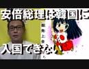 超朗報!天皇陛下も安倍総理も韓国には物理的に入国不可能だった!