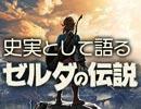 #214表 岡田斗司夫ゼミ『ゼルダの伝説』と『違法漫画アップロードサイト問題』(4.23)