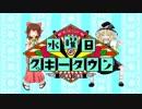 水曜日のクッキー☆タウンOP.dashin