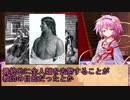 第53位:【ゆっくり解説】3分でわかるスコプチ教 thumbnail