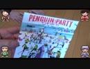 【ハピオワ】今宵はペンギンパーティー!!【アナログゲーム】#1