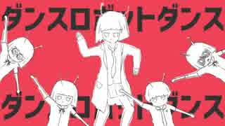 【合わせてみた】ダンスロボットダンス【坂月×うらたぬき】