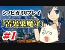 【シノビガミ】台湾人たちが挑む「苦裏巣魔守」01