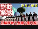 【平昌五輪でチケット詐欺発覚】 金額1億円超え!全額返金は絶望的だ!