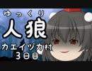 ゆっくり長期人狼06 カエイヅカ村 3日目