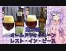 第91位:ゆかりさんがゆっくりとビールを飲む 第26話 Old Fog Horn & REST IN PEACE thumbnail