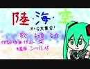 【初音ミク × 巨大生物】陸・海・空から大集合!【10歳の絵師ボカロP】