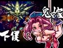 【聖剣伝説3】アンジェラを縛り上げるプレイ【夫婦実況】14