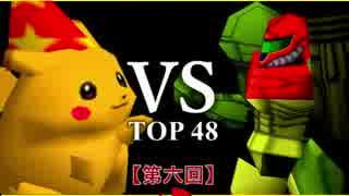 【第六回】64スマブラCPUトナメ実況【二回戦第一試合】