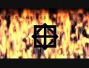 【東方アレンジ】法界の火が消える時【東方星蓮船】