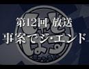 しゃどばすチャンネル 第12回 予告編