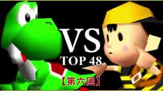 【第六回】64スマブラCPUトナメ実況【二回戦第二試合】