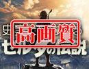 #214【高画質】岡田斗司夫ゼミ『ゼルダの伝説』と『違法漫画...