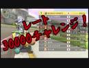 【マリオカート8DX】元日本代表が強さを求めて PART13