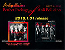 Anli Pollicino BEST ALBUM「Perfect Package of Anli Pollicino」発売告知 全曲視聴動画