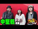 チーム対抗パチスロリレーバトル「カチ盛り天国4」中堅戦(前半)