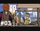 クセが凄すぎるクレイジー脱出ゲーム #03【Rusty Lake: Roots】