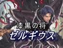 【FEヒーローズ】暁の世界 - 漆黒の将 ゼルギウス特集