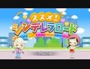 【デレステBGM】ススメ☆オトメ~jewel parade~  シンデレラロードアレンジ