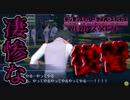 【ハッカーズメモリー】追い詰められた男の凄惨な復讐劇#38【デジモン】